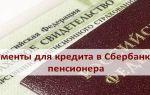 Какие документы нужны, чтобы взять кредит в Сбербанке пенсионеру