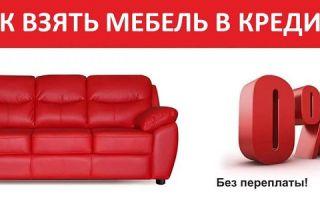 Как взять кредит на мебель?