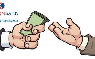 Взять кредит наличными в Совкомбанке