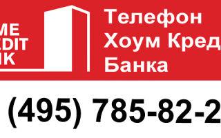 Как заказать обратный звонок в Хоум Кредит Банке