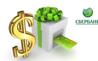 Можно ли оплатить кредит Сбербанка кредитной картой?