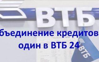 Объединение кредитов в один в ВТБ 24