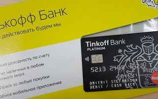 Как перевыпустить кредитную карту Тинькофф Банка