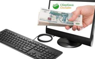 Как подать заявку на кредит в личном кабинете Сбербанк Онлайн?