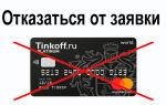 Как отменить заявку на кредитную карту Тинькофф