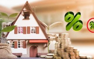 Кредит под залог недвижимости под низкий процент