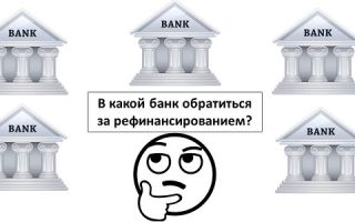Рейтинг: 5 банков с высоким одобрением рефинансирования