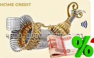 Комиссия за снятие денег с кредитной карты Хоум Кредит