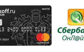 Как оплатить кредитную карту Тинькофф через Сбербанк Онлайн?