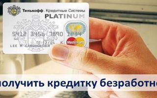 Как получить кредитную карту Тинькофф безработному