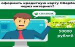 Как получить кредитную карту Сбербанка на 50000 рублей