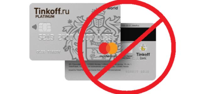 Быстрое закрытие кредитной карты Тинькофф
