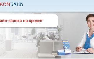 Заявка на экспресс кредит в Совбкомбанке