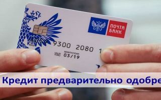 Что значит, кредит предварительно одобрен в Почта Банке?
