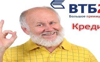 Кредиты пенсионерам в банке ВТБ 24
