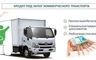 Кредит под залог коммерческого транспорта