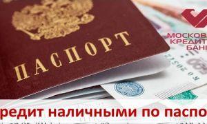Как взять кредит наличными по паспорту в МКБ