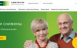 Кредит работающему пенсионеру в Россельхозбанке