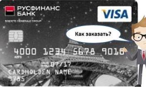 Заказать кредитную карту в Русфинанс Банке