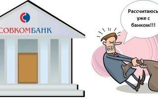 Отзывы о досрочном погашении кредита в Совкомбанке