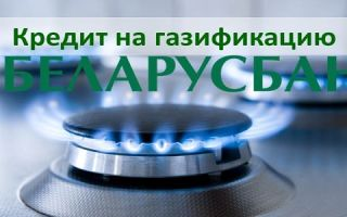 Кредит на газификацию в Беларусбанке