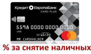 Процент за снятие наличных с кредитной карты Кредит Европа Банка