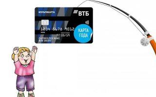 Со скольки лет дают кредитную карту ВТБ?