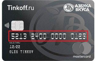 Оплата кредита Тинькофф Банка по номеру карты
