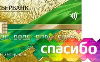 Как подключить бонусы «Спасибо» от Сбербанка на кредитную карту?