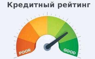 Какой кредитный рейтинг считается хорошим?