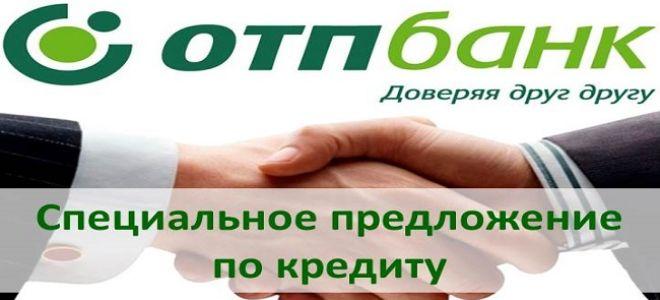 Специальные предложения по кредиту от ОТП Банка
