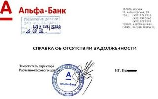 Справка о закрытии кредита в Альфа Банке