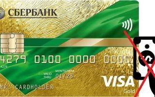 Почему кредитная карта Сбербанка отказывает в платежах?