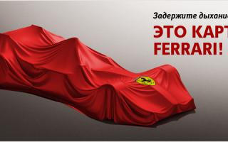 Карта Ferrari Кредит Европа Банка