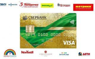 Скидки по кредитной карте Сбербанка: список магазинов