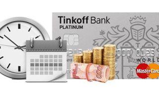 Льготный период на снятие наличных с кредитной карты Тинькофф