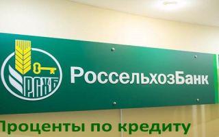 Процент по кредиту в Россельхозбанке