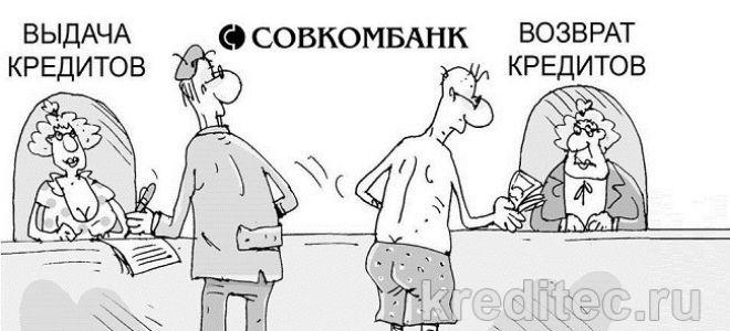 Предложения по кредиту от Совкомбанка