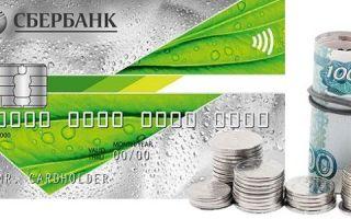 Как узнать минимальный платеж по кредитной карте Сбербанка?