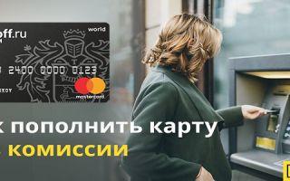 Пополнение кредитной карты Тинькофф без комиссии