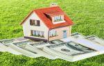 Кредиты под залог недвижимости в Московской области