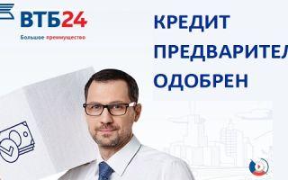 Что значит, предварительно одобрен кредит в ВТБ 24?