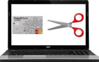 Как закрыть кредитную карту Тинькофф онлайн?