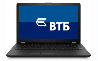 Заявка на кредит в ВТБ 24 Онлайн с быстрым ответом