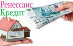 Кредит под залог недвижимости в Ренессанс Банке