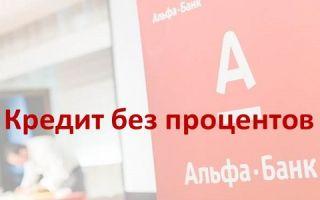 Кредит в Альфа-Банке без процентов