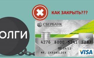 Как закрыть кредитную карту Сбербанка, если на ней долг?
