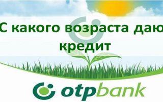 С какого возраста дают кредит в ОТП Банке