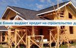 Какие банки выдают кредит на строительство дома?