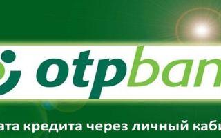 Оплата кредита через личный кабинет ОТП Банка